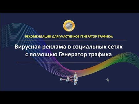Вирусная реклама за 3 рубля с помощью Генератор трафика