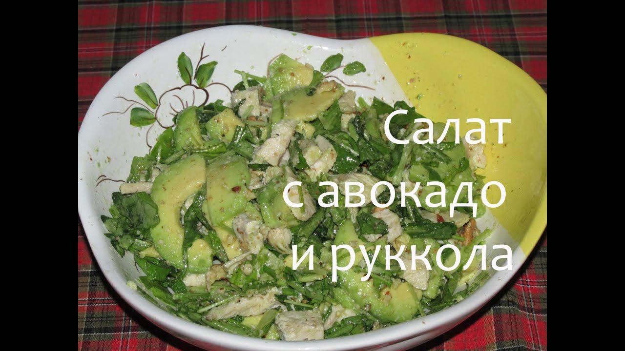 Салат кедровые орешки авокадо рецепт очень вкусный