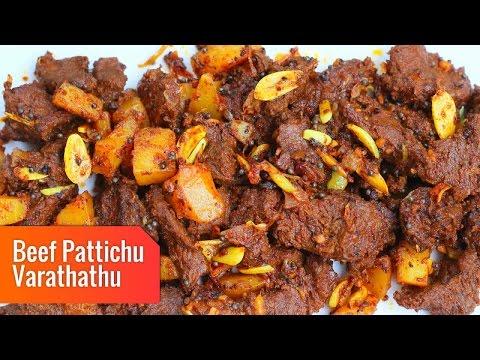 Beef Pattichu Varathathu   K M Mathew's Recipes   Manorama Online