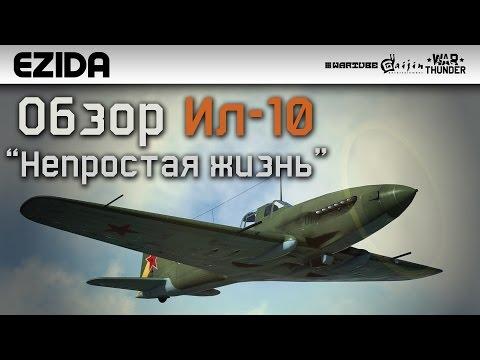 VOD на Ил-10