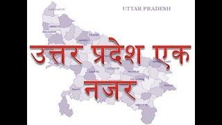 Uttar Pradesh GK (उत्तर प्रदेश एक नजर) for UPPCS // UP GK for exams