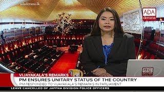 Ada Derana First At 9.00 - English News 04.07.2018