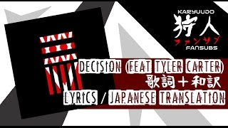 ONE OK ROCK - Decision (feat. Tyler Carter) [歌詞・和訳 (Lyrics/Japanese Translation)]
