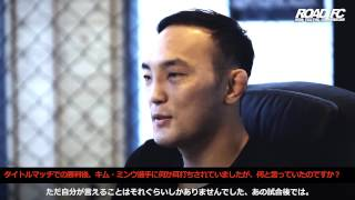 ROAD FC BANTAMWEIGHT CHAMPION KIM SOO-CHUL INTERVIEW  (Japanese Ver)