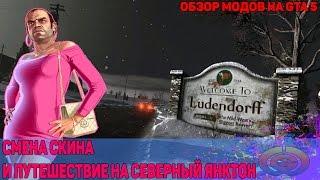 Обзор модов на GTA 5 #2- Скины и Северный Янктон