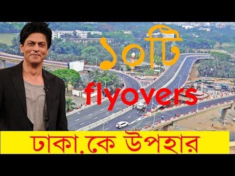 ঢাকাকে ১০টি ফ্লাইওভার উপহার দিল শাহরুখ খান | Bangla Funny Video | Banoyat Fun O Yat EP 13