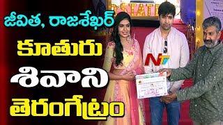 Jeevitha and Rajasekhar Daughter Shivani Movie Launch | Adivi Sesh | Rajamouli, VV Vinayak | NTV
