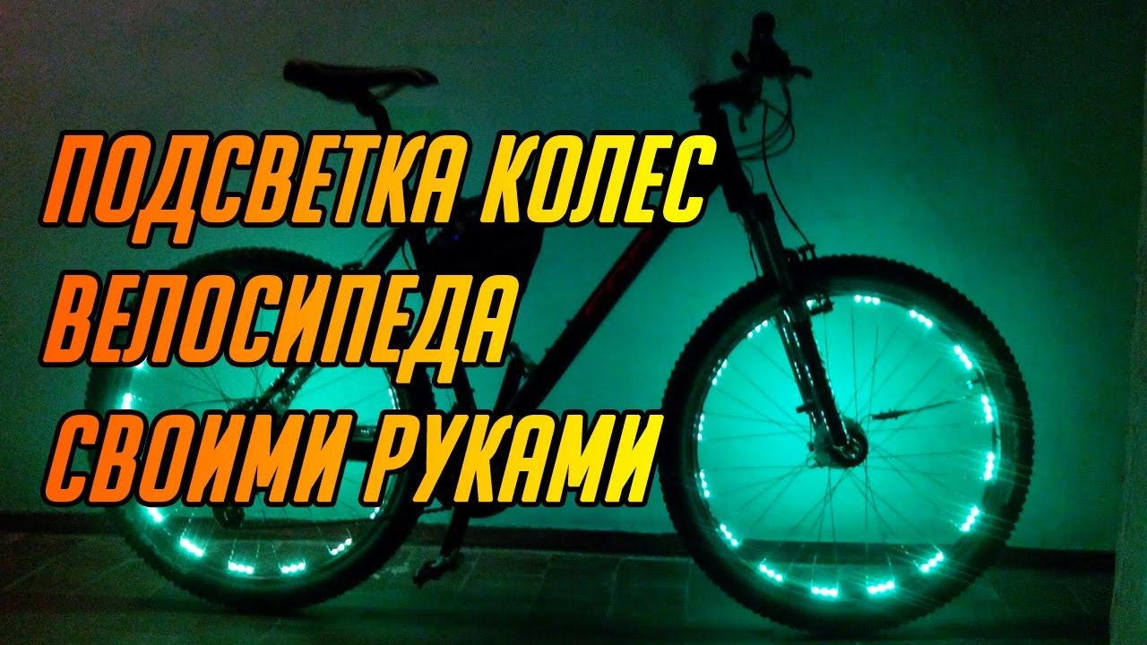Как сделать подсветку на колеса для велосипеда 915