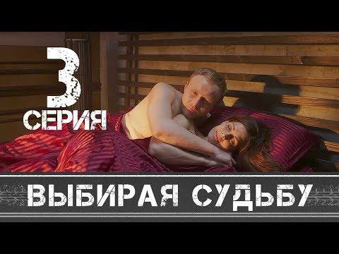 ВЫБИРАЯ СУДЬБУ - Серия 3 - Мелодрама HD