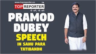 Pramod Dubey Speech in Sahu Para | Tatibandh | Raipur | Congress Party | Top reporter