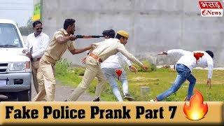 Fake Police Prank Part 7 | Bhasad News | Pranks in India 2018