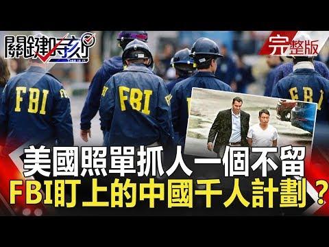 台灣-關鍵時刻-20180920