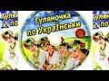 Видео Гуляночка  по Українськи.  #14