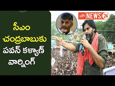Janasena Chief Pawan Kalyan Energetic Speech at Vizianagaram | Janasena Porata yatra | YOYO NEWS24