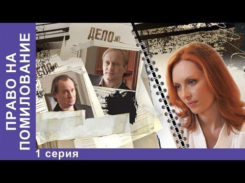 Право на Помилование. Сериал. 1 Серия. StarMedia. Криминальная Драма. 2009