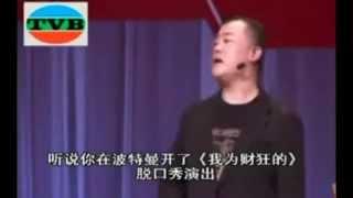 江泽之民模仿秀——周立波之导弹、救市版