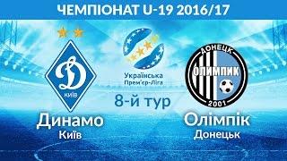 Динамо Киев до 19 : Олимпик Донецк до 19