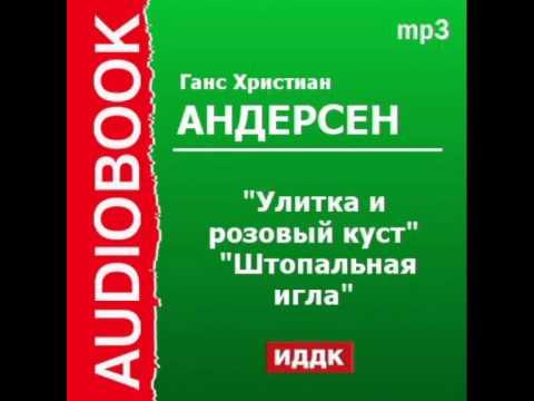"""2000574 Андерсен Ганс Христиан """"Улитка и розовый куст"""". """"Штопальная игла"""""""