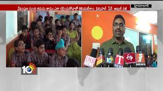 Awareness Conference In Gowtham Model School | Sitaphalmandi | Secunderabad | TS