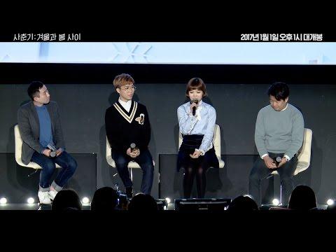 download lagu AKMU - '청음시사회 : 사춘기극장' MAKING FILM gratis
