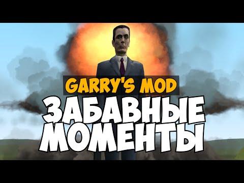Garry's Mod Приколы #1 (Funny Moments) - приколы в гм, черная материя, агрессивный крановщик!