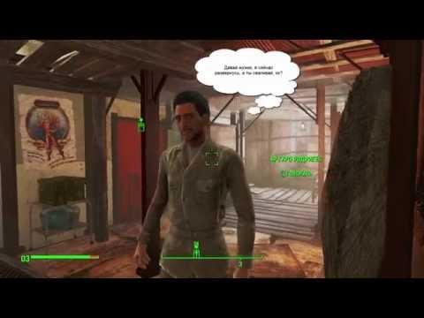 Fallout 4.  Скрытность, доверие, разоблачение вора (Прикол)