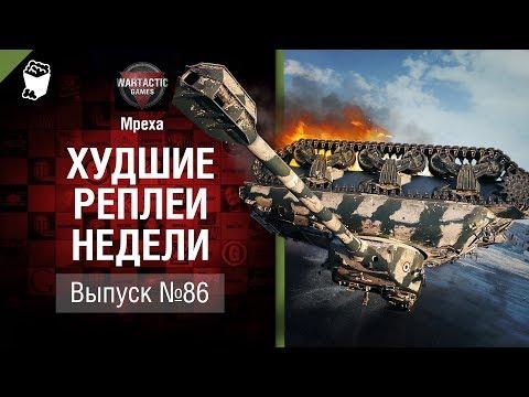 Психологическое давление - ХРН №86 - от Mpexa [World of Tanks]