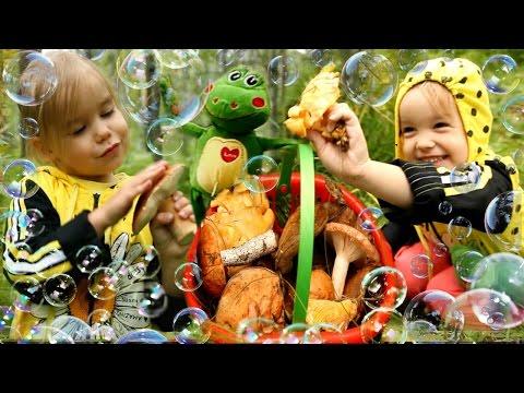 🌲Идем собирать ГРИБЫ🍄 ЧЕЛЛЕНДЖ Мыльные пузыри Развивающее видео Развлечение для детей Про Грибы