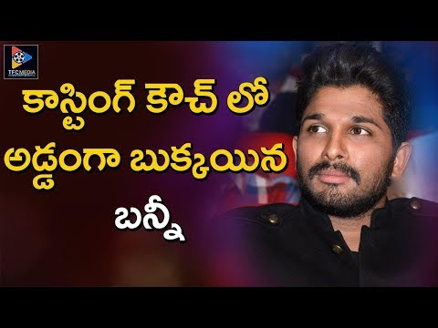 Shock : Casting Couch Allegations On Allu Arjun || Latest Updates || Telugu Full Screen