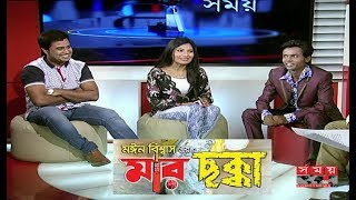 বাংলা সিনেমা 'মার ছক্কা'র আড্ডায় -হিরো আলম, বৃষ্টি, রোহান | Mar Chokka | Hero alom