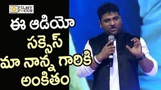 Devi Sri Prasad Emotional Speech @Rangasthalam Pre Release Event