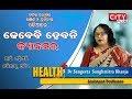Health Plus | ଆଉ କେବେବି ହେବନି କ୍ୟାନ୍ସର | Dr Sangeeta Sanghamitra Bhanja | OdiaHealthTips