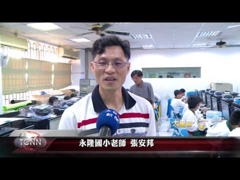大台中新聞-大里永隆課後輔導課程熱門