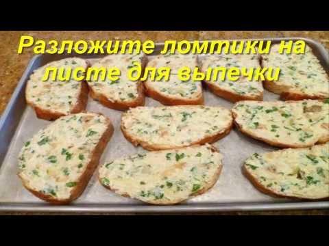 Запеченный хлеб с чесноком зеленью и сыром