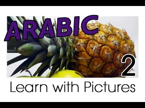 Learn Arabic - Arabic Fruit Vocabulary