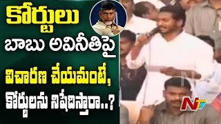 YS Jagan Satirical Comments On AP CM Chandrababu Naidu | NTV