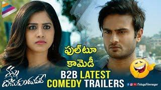 Nannu Dochukunduvate Back To Back COMEDY TRAILERS | Sudheer Babu | Nabha Natesh | Telugu FilmNagar