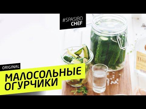 МАЛОСОЛЬНЫЕ ОГУРЦЫ #1 (или как правильно вставлять) 🥒 Илья ЛАЗЕРСОН