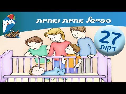 ספיישל אחים ואחיות - הופ! ילדות ישראלית