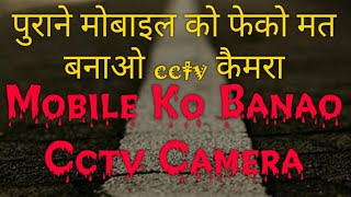 How To Make CCTV And A Spy Camera Of Your Mobile - Tips And Tricks !. Mobile Ko banao CCTV Camera |