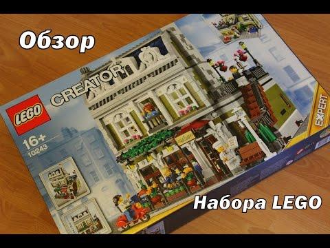 Обзор набора LEGO Parisian Restaurant (10243) / Парижский ресторан