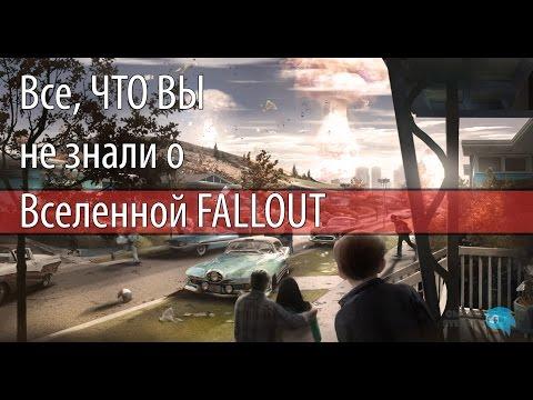 Интересные факты о вселенной Fallout.Фильм...