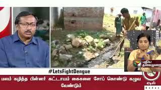 தமிழகத்தில் 11,500 பேருக்கு டெங்கு பாதிப்பு- பொது சுகாதாரத்துறை இயக்குநர் குழந்தைசாமி | Dengue Fever