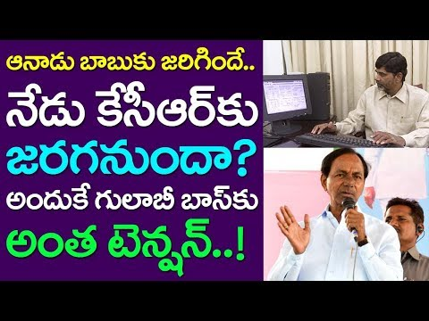 CM KCR Worrying About The Same Fate Of CM Chandrababu, Telangana, TRS