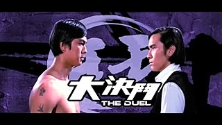 The Duel (1971) - 2015 Trailer