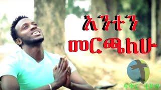 Daniel Teshome | Anten Merchalehu - New Mezmur Protestant 2018 - AmlekoTube.com