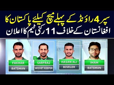 Pakistan vs Afghanistan Super 4 Round Asia Cup Match 2018  Pak Playing XI | Branded Shehzad