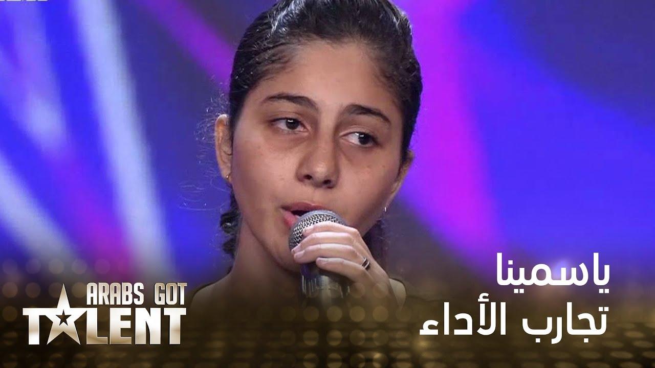 بالفيديو: ياسمينا فتاة مصرية تبكي لجنة تحكيم Arabs Got Talent