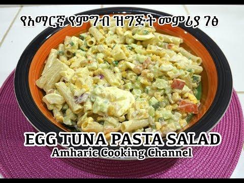 የአማርኛ የምግብ ዝግጅት መምሪያ ገፅ  - Egg Tuna Pasta Salad Recipe - Amharic