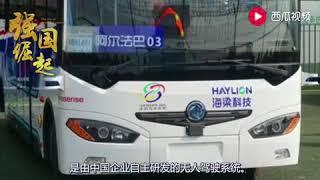 首輌無人駕駛公共汽車在深圳市試行。